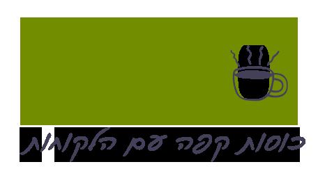 300 כוסות קפה_F-B-I